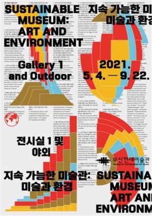 생태 환경전 '지속 가능한 미술관: 미술과 환경' 포스터