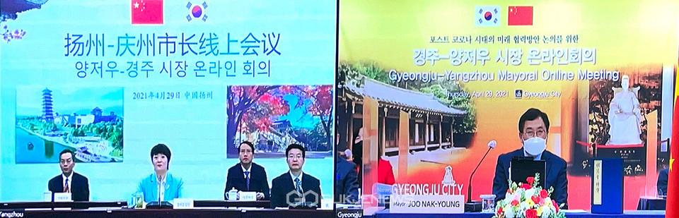 주낙영 경주시장과 중국 '장바오쥐안' 양저우시장 간 온라인회의