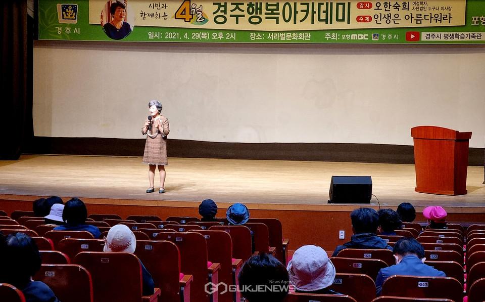 4월 행복아카데미, '인생은 아름다워라' 강연
