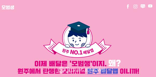 지역 배달앱 '모범생'. 출처=모범생