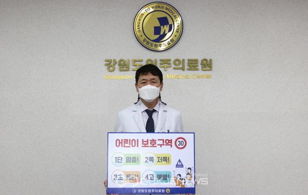 권태형 원주의료원장이 '어린이 교통안전 릴레이 챌린지 캠페인'에 참여하고 있다. 사진=강원도원주의료원
