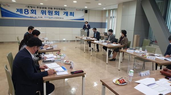 포항시추모공원추진위원회제8회회의모습(사진=포항시)