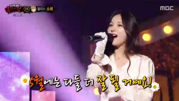 MBC '복면가왕'