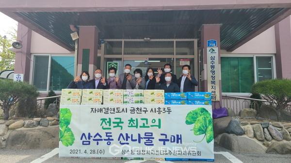 금천구 시흥3동에서 구매한 농산물 배송에 앞서 기념 촬영 (사진제공=시흥3동 주민자치위원회)