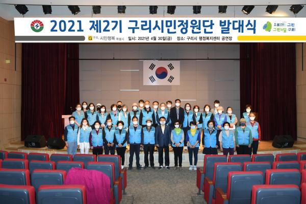 <사진설명=구리시민정원단2기발대식>