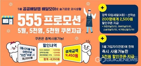 배달모아 프로모션 홍보물(사진=제천시)