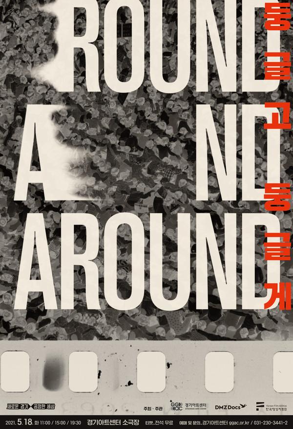 (사)DMZ국제다큐멘터리영화제가 경기도 지원을 받아 제작한 '둥글게 둥굴게' 포스터. 제공=경기도청