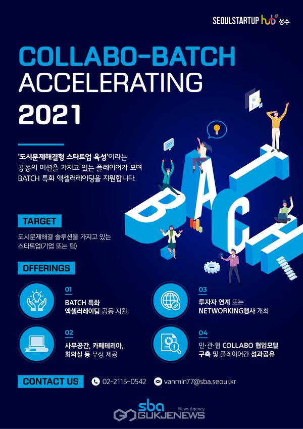 서울창업허브성수 웹포스터