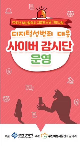 부산시 디지털성범죄 대응 사이버감시단 운영./부산시 제공