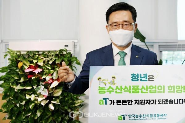aT 김춘진 사장 청년농업인 응원 챌린지 동참