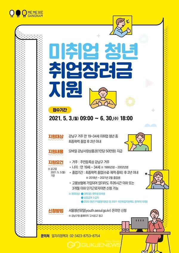 강남구 미취업 청년 취업장려금 홍보 포스터 (사진제공=강남구청)