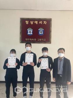 왼쪽부터 이윤서 학생, 박재만 학생, 이해강 학생, 교장(사진제공=대구교육청)