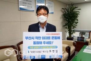 '동고동락 챌린지' 동참 모습/제공=부산시설공단