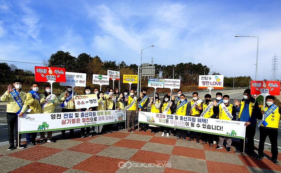 영천시 지적정보과-=한국국토정보공사 영천지사, 11만 영천인구 달성 합동 캠페인