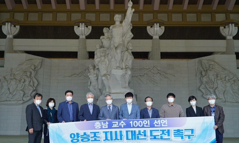 대학교수 100인이 양승조 지사의 대선 도전을 촉구하고 나섰다.