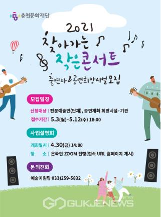 2021년 찾아가는 작은 콘서트 홍보물. 제공=춘천문화재단
