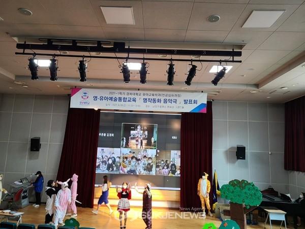 경복대 유아교육과 '명작동화 음악극 발표회'<사진제공 =경복대>