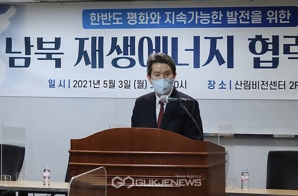 남북 재생에너지 협력방안 국회토론회