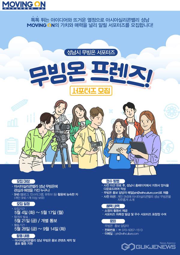 무빙온 서포터즈 모집 안내 포스터(제공=성남시)