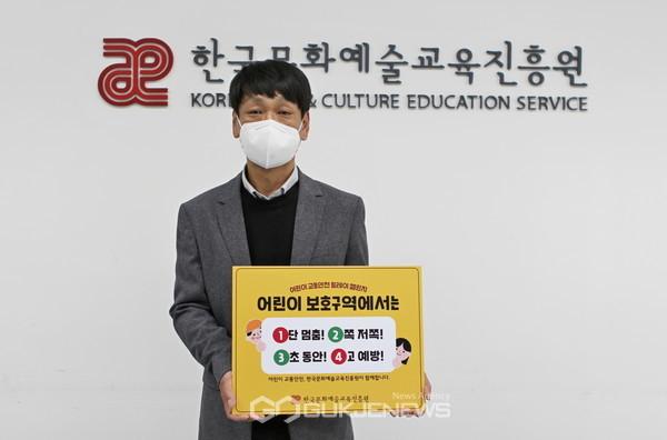 교육진흥원장 이규석 어린이 교통안전 릴레이 챌린지 동참