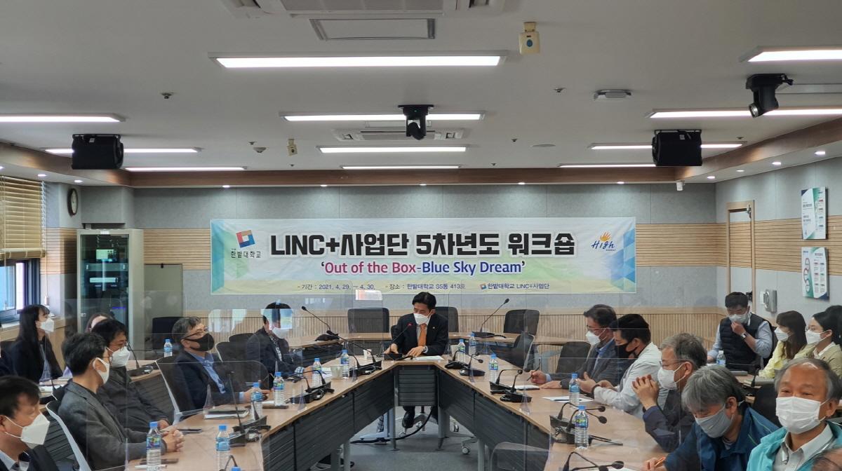 국립 한밭대학교(총장 최병욱) LINC+사업단(단장 최종인 산학협력부총장)은 지난달 29일과 30일 양일간 고객가치 창출을 위한 창의 아이디어를 발굴하고 함께 나누기 위한 'LINC+사업단 5차년도 워크숍'을 개최했다고 4일 밝혔다.