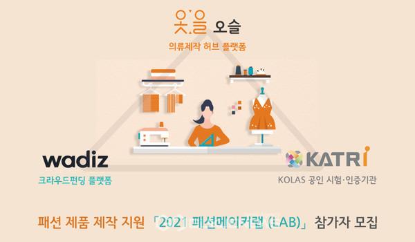 의류 생산제작 플랫폼 '오슬'과 크라우드펀딩 플랫폼 '와디즈', 종합시험인증기관 '한국의류시험연구원 (KATRI)' 2021 패션메이커랩' 프로그램 참가자 모집