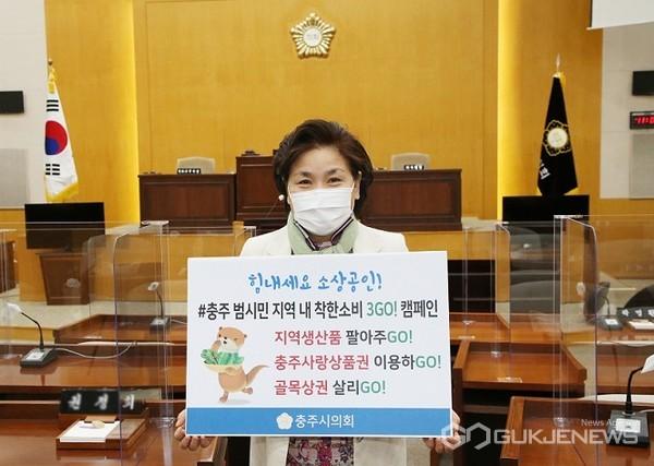 천명숙 의장, 충주 범시민 지역 내 착한소비 3GO! 캠페인 동참 모습(사진=충주시의회)
