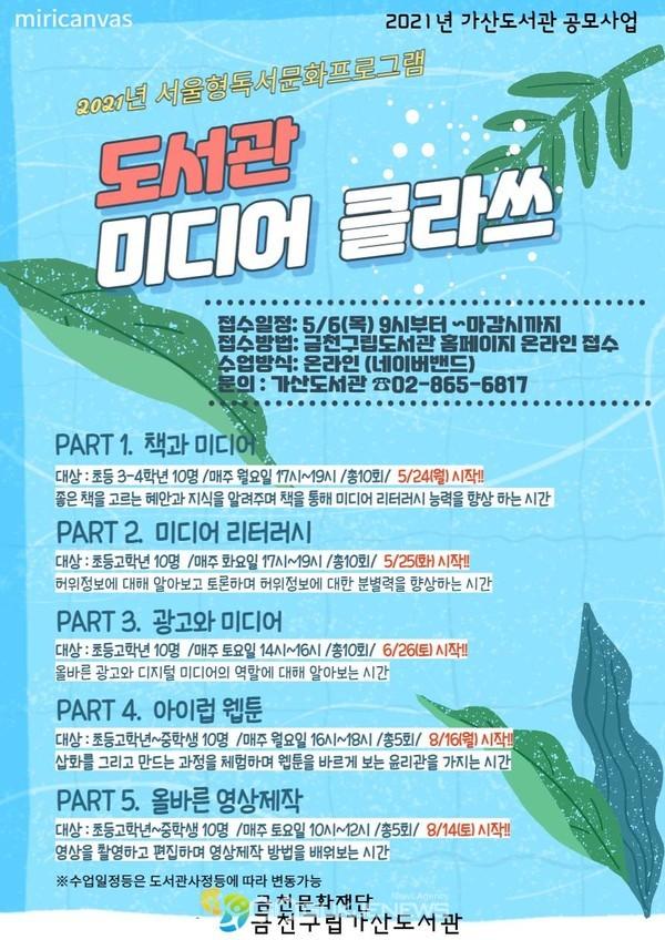 2021년 서울형독서문화프로그램 '도서관 미디어 클라쓰' 홍보 포스터 (사진제공=금천문화재단)