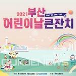 부산 어린이날 큰잔치 포스터./부산시 교육청 제공