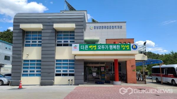 (창녕=국제뉴스) 창녕군장애인종합복지관 전경. (사진=홍성만 기자)