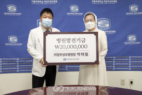 박태철 의정부성모병원장,병원 발전기금 전달식.(사진제공.의정부성모병원)