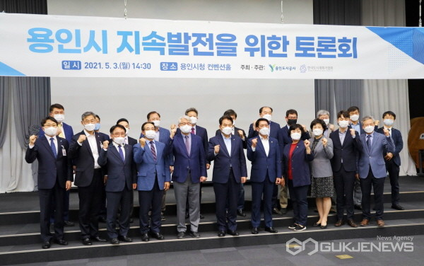 (사진제공=용인도시공사) '용인시 지속발전 토론회'