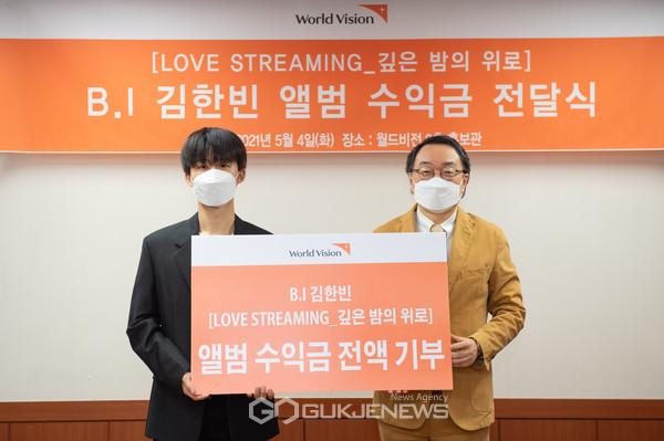 가수 비아이가 깊은 밤의 위로 앨범 수익금 전액을 월드비전에 기부했다.