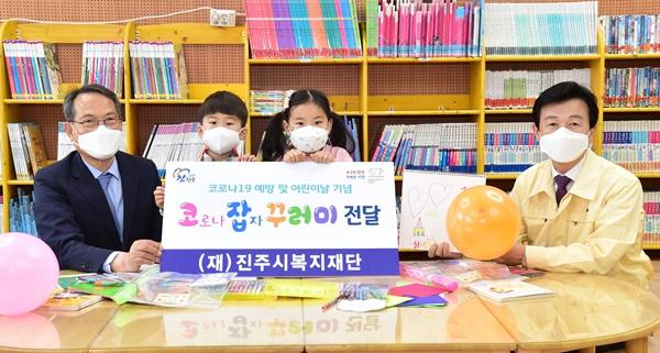 (사진제공=진주시) 진주시복지재단은 어린이집·유치원에 '코잡 꾸러미'를 배부했다.