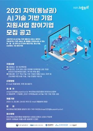 지역 AI기술기반기업 포스터