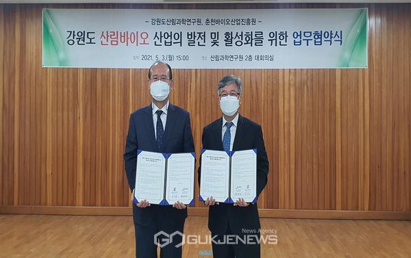 강원도산림과학연구원·춘천바이오사업진흥원이 업무협약을 하고 있다. 사진=강원도