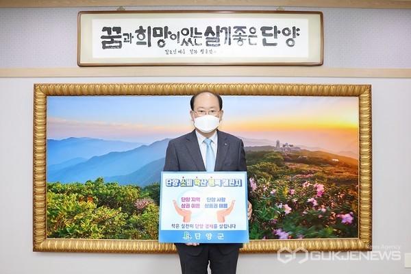 류한우 단양군수 소비 확산 행복 챌린지 동참 모습(사진=단양군)