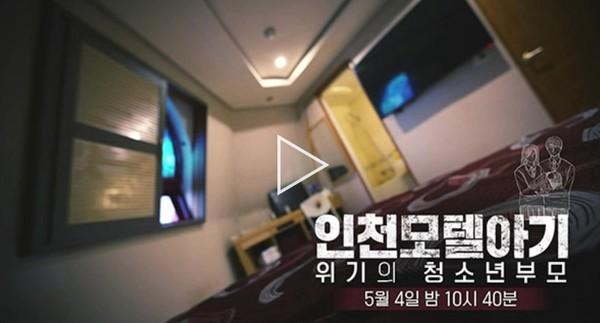 '인천 모텔 아기  위기의 청소년부모편 (사진-PD수첩' 캡쳐)