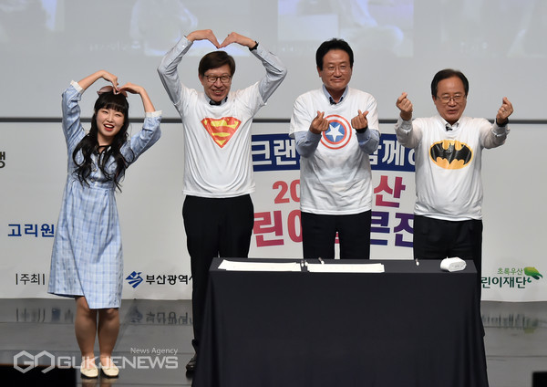 '제48회 부산어린이날 큰잔치' 행사 모습/제공=부산교육청
