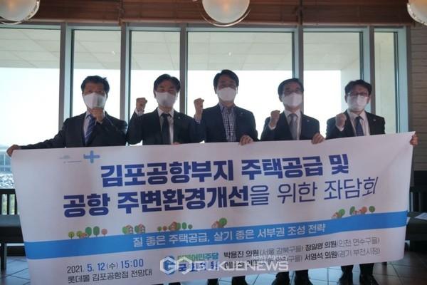 박용진 의원, 김포공항 부지 이전 좌담회