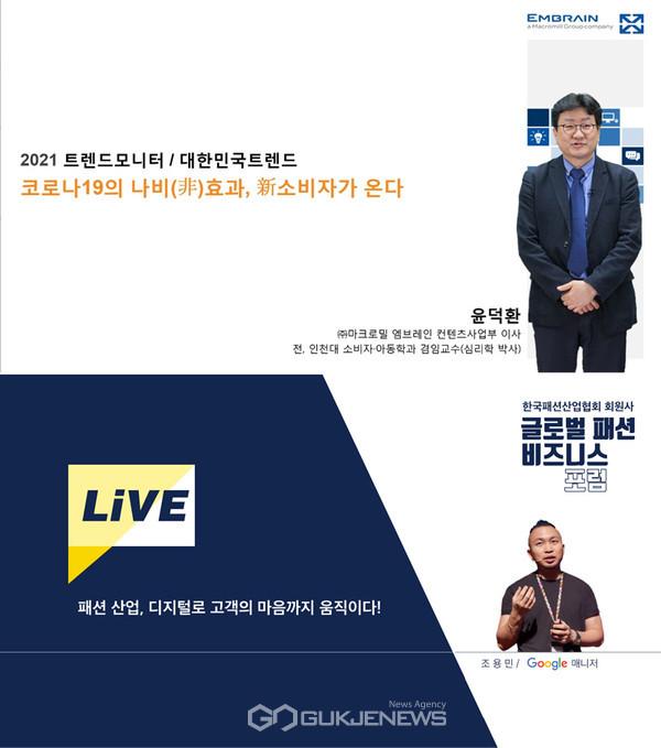 한국패션산업협회, 회원사 서비스에 올 인 !