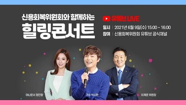 (사진제공=신복위) 신용회복위원회 힐링콘서트 소개 이미지