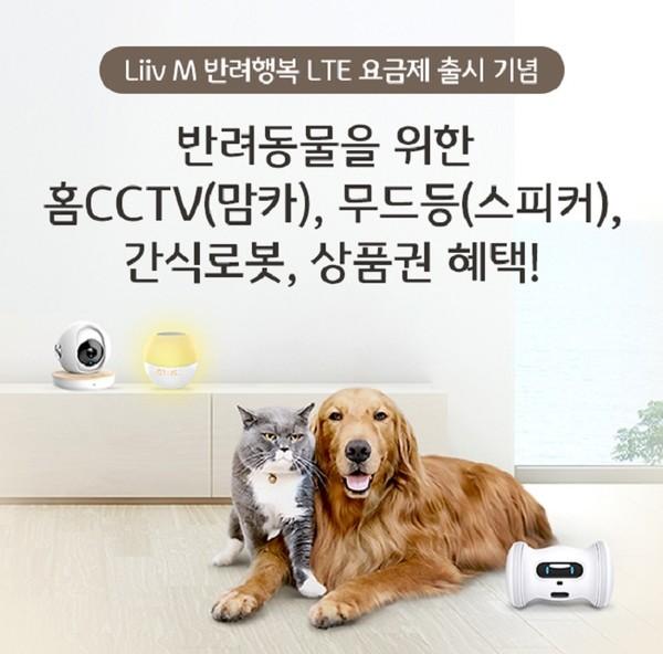 (사진제공=KB국민은행) KB국민은행 Liiv M, '반려행복 LTE 요금제'출시