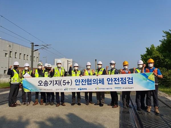 (사진제공=철도공단) 국가철도공단 오송기지 안전협의체 운영.