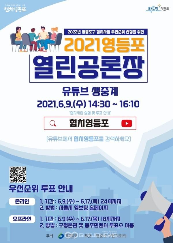 2021 열린공론장 우선순위 투표
