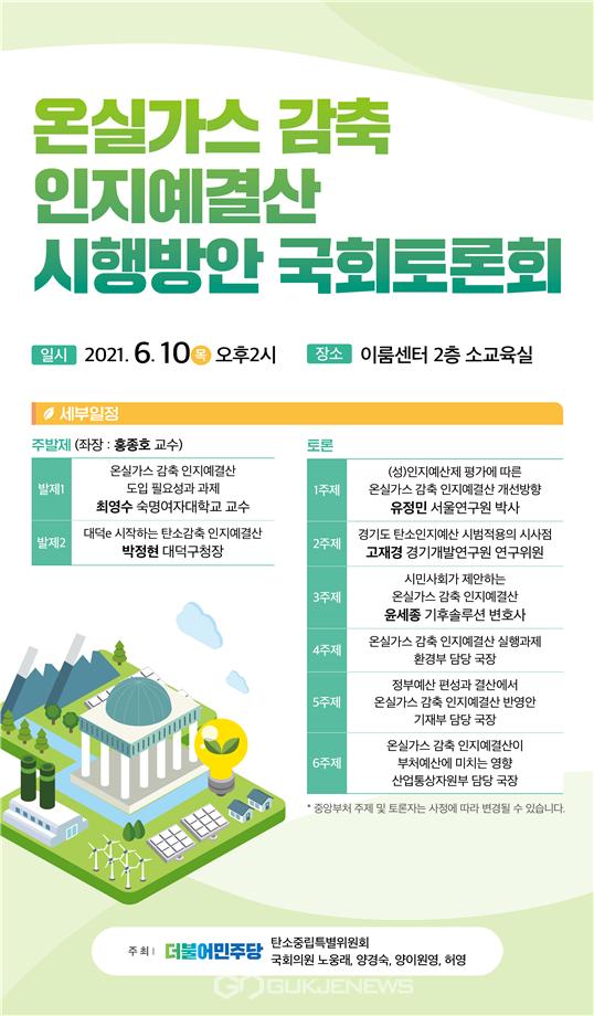 온실가스 감축 인지예결산 시행방한 국회토론회 포스터