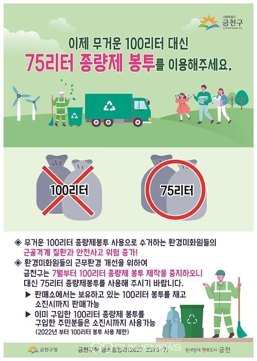 '금천구 100리터 종량제 봉투 제작 중단' 홍보 안내문 (이미지제공=금천구청)