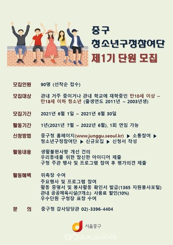 중구 청소년구청참여단 모집 안내문 (이미지제공=금천구청)