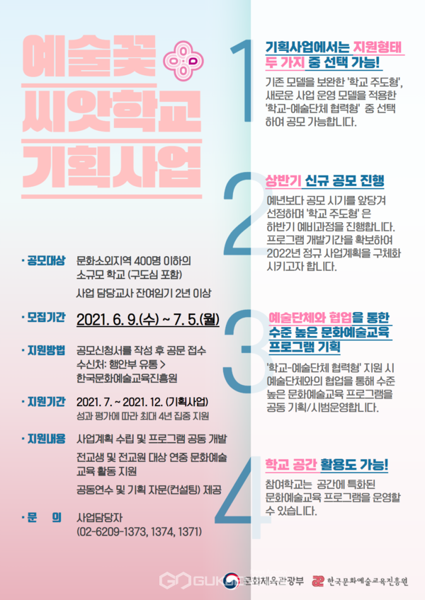 [한국문화예술교육진흥원] 예술꽃씨앗학교 기획사업 공모