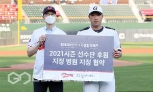 울산자생한방병원 김동우 병원장(왼쪽)이 롯데 자이언츠와 후원 협약을 맺고 기념 촬영을 하고 있다